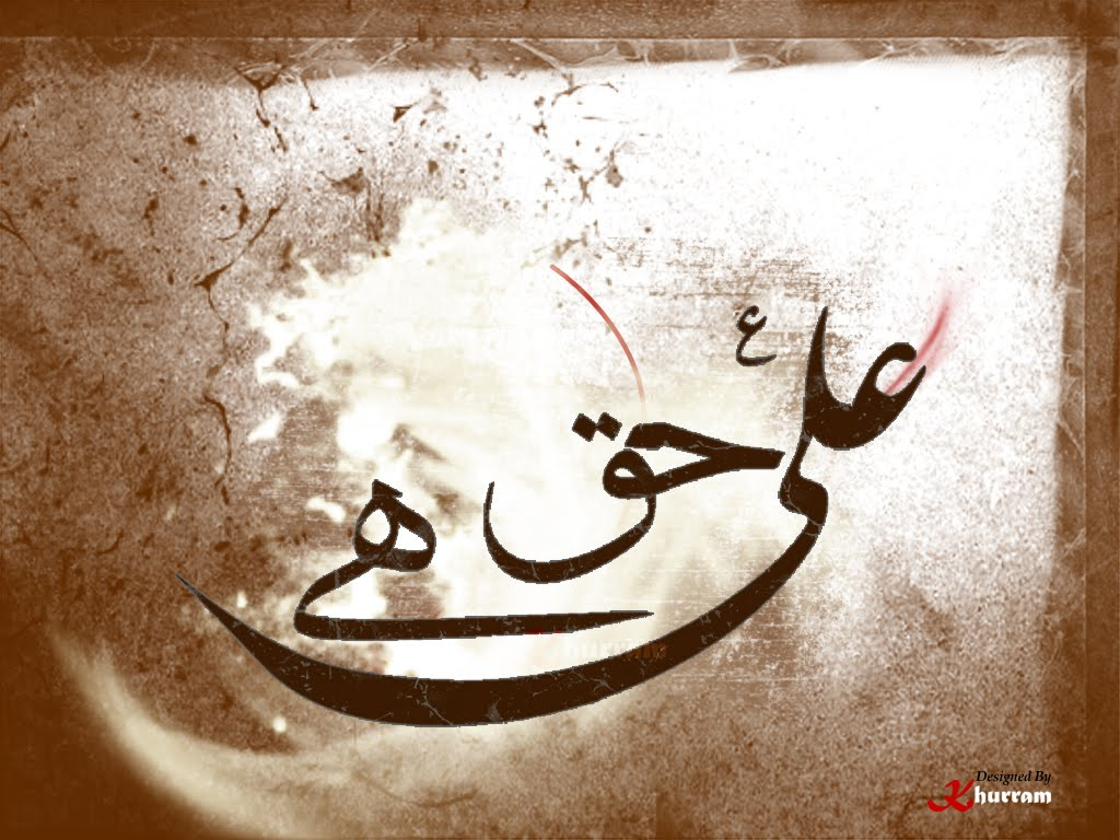 Islamic Pictures And Wallpapers Name Of Ali A S Wallpapers: Shia110: MOLA ALI A.s Wallpapers